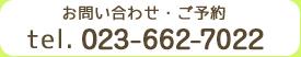 お問い合わせ・ご予約 TEL:023-674-7577